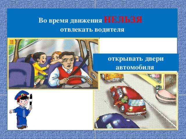 Как обеспечить безопасность ребенка в автомобиле