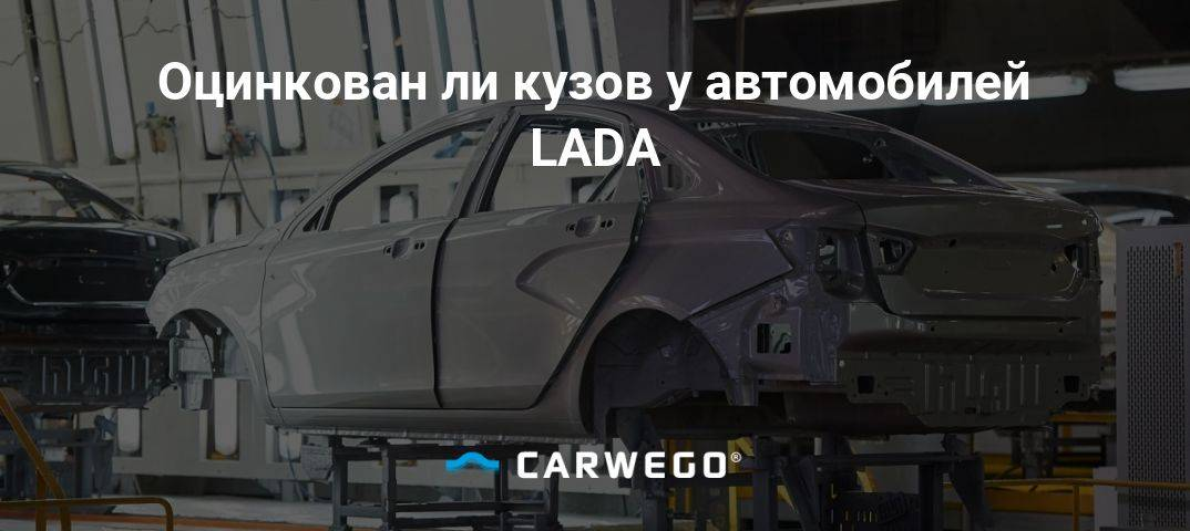 Какие машины полностью оцинкованы