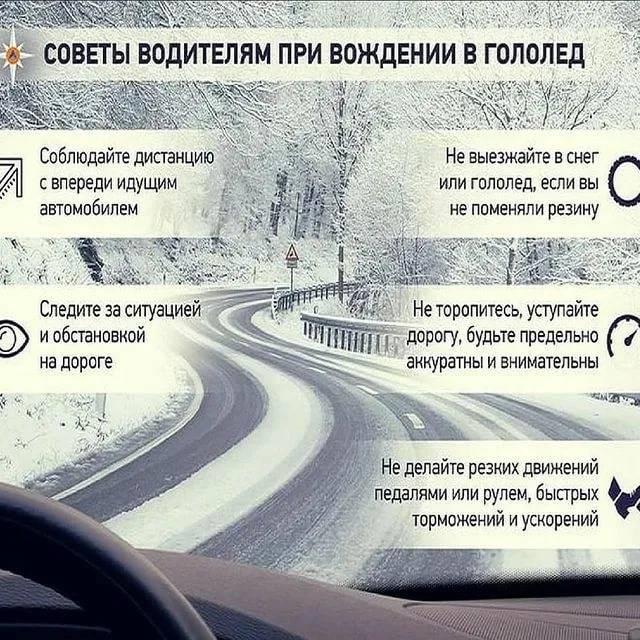 Что нужно знать для безопасной езды зимой на машине (10 советов)
