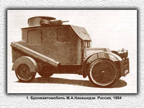 Накашидзе, михаил александрович - wi-ki.ru c комментариями