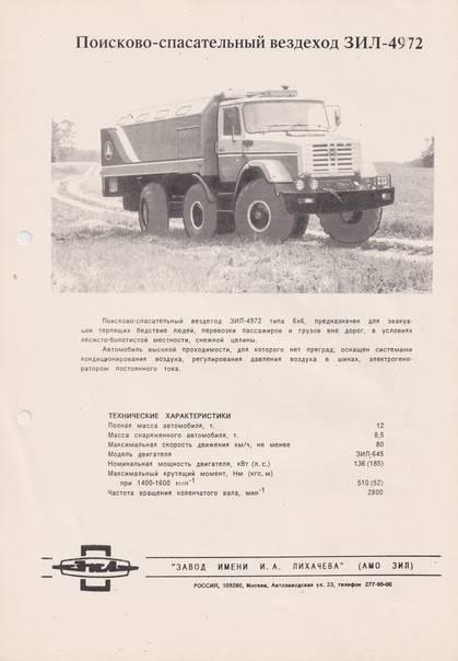 Зил-4327: технические характеристики, отзывы