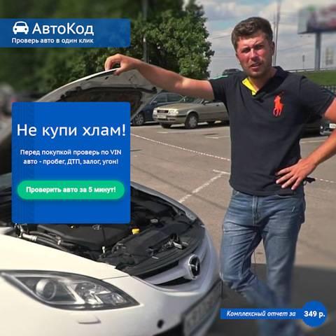 Как проверить машину на кредит или залог в банках россии по vin-коду — узнаем перед покупкой кредитный автомобиль или нет