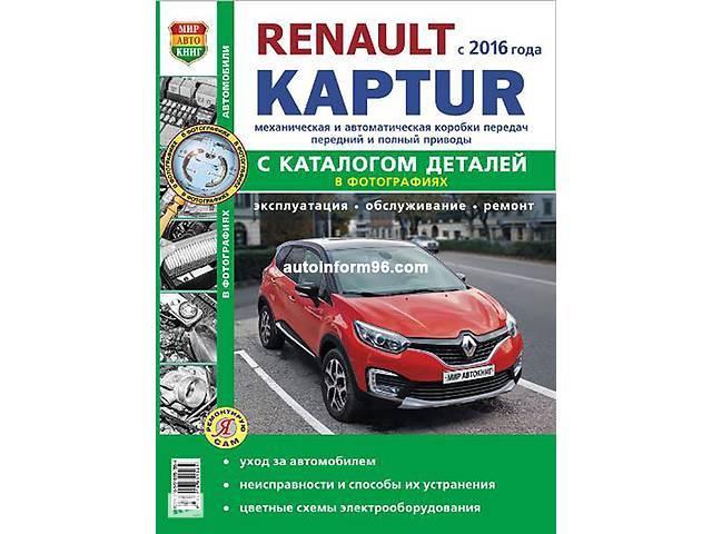 Это все мое, родное: ремонт и обслуживание renault kaptur. моторное масло для renault kaptur проведение замены моторного масла