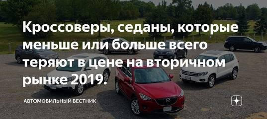 Как распределяется потеря стоимости автомобиля по годам и маркам | autostadt.su