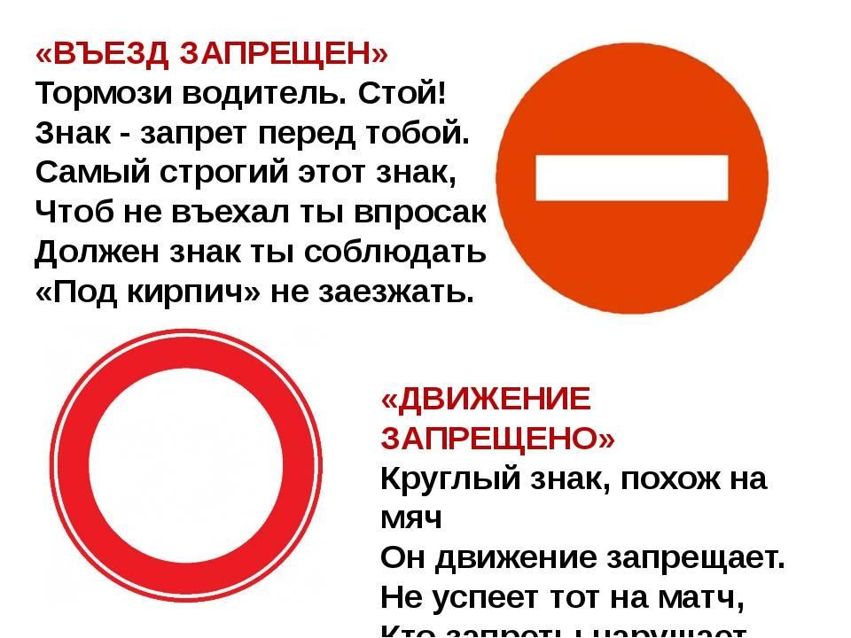 Штраф за проезд под кирпич в 2021 году. лишают ли прав за езду под знак 3.1